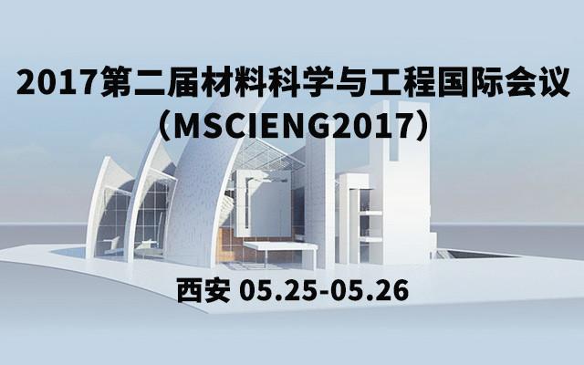 2017第二届材料科学与工程国际会议(MSCIENG2017)