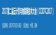 2017第二届云计算与物联网技术大会( CCIOTC 2017 )