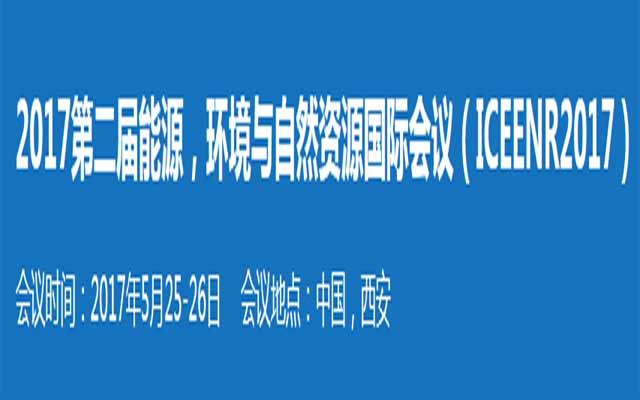 2017第二届能源,环境与自然资源国际会议( ICEENR 2017 )