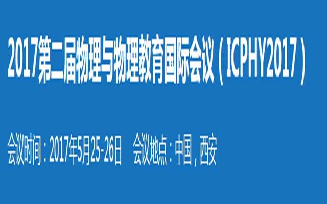 2017第二届物理与物理教育国际会议( ICPHY 2017 )