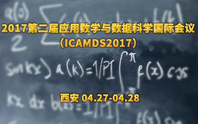 2017第二届应用数学与数据科学国际会议(ICAMDS2017)