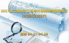 2017第二届电子工程与计算机科学国际会议(ICEECS2017)