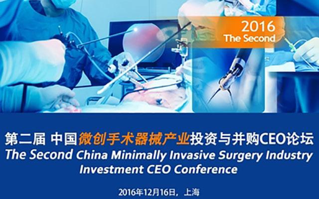 2016第二届中国微创外科及手术机器人产业投资与并购CEO论坛