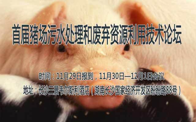 首届猪场污水处理和废弃资源利用技术论坛