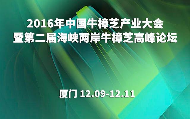 2016年中国牛樟芝产业大会暨第二届海峡两岸牛樟芝高峰论坛