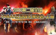 2017第二届全球VR&AR互动娱乐博览会