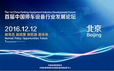 中国首届停车设备行业发展论坛