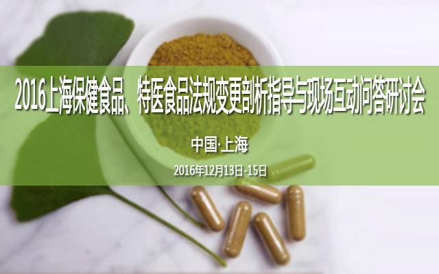 2016上海保健食品、特医食品法规变更剖析指导与现场互动问答研讨会
