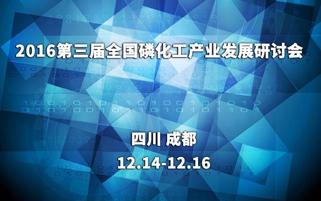 2016第三届全国磷化工产业发展研讨会