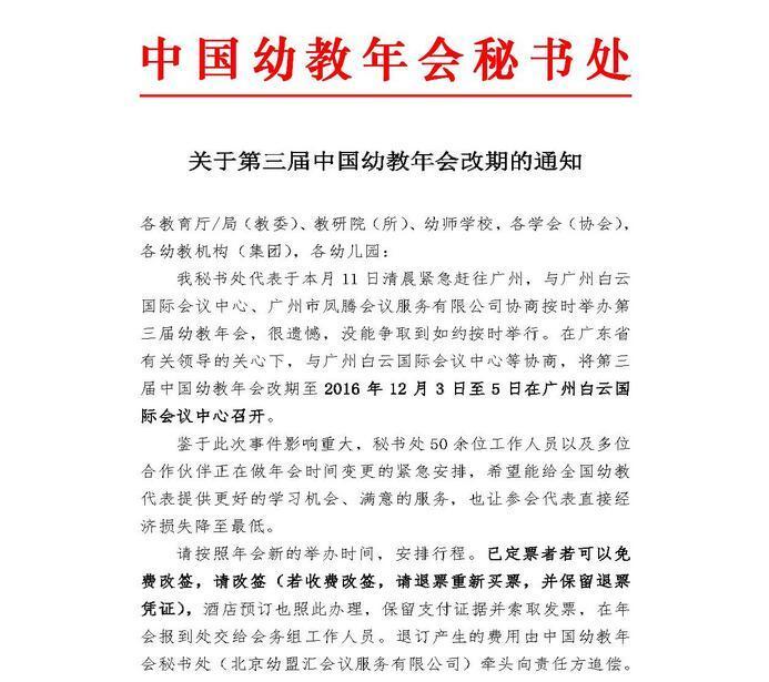 第三届中国幼教年会