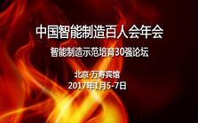 中国智能制造百人会年会暨智能制造示范培育30强论坛