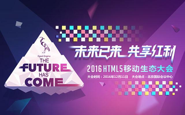 2016HTML5移动生态大会