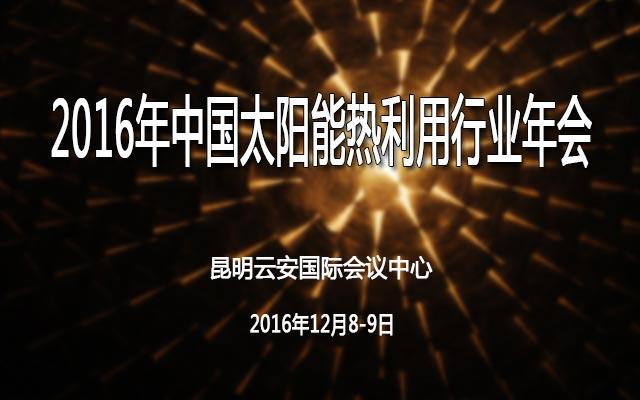 2016年中国太阳能热利用行业年会