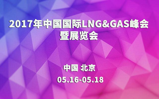 2017年中国国际LNG&GAS峰会暨展览会