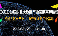2016首届东北大数据产业发展高峰论坛