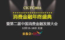 2016第二届中国消费金融发展大会