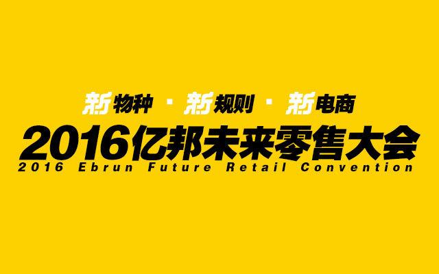 2016亿邦未来零售大会(新物种.新规则.新电商)