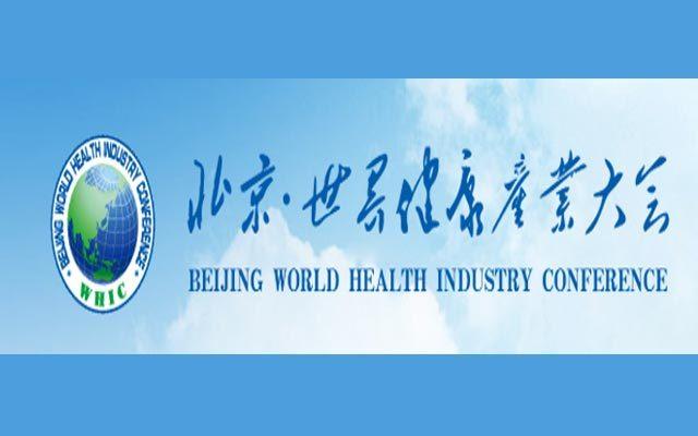 2017第六届世界健康产业大会( WHIC )
