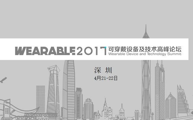 Wearable2017可穿戴设备及技术高峰论坛