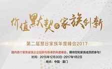 2017第二届慧谷家族峰会