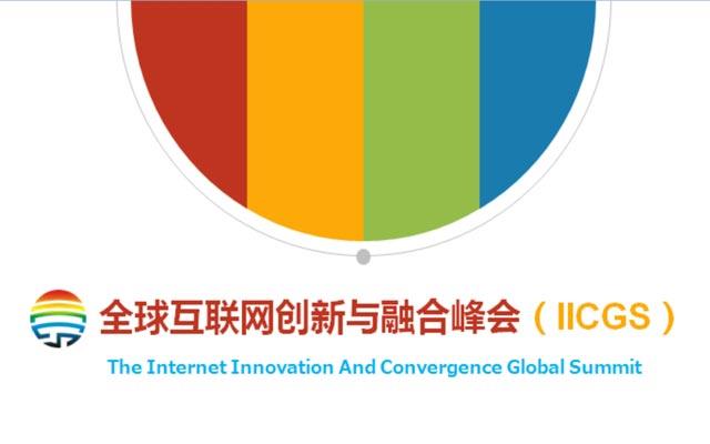2016全球互联网创新与融合峰会