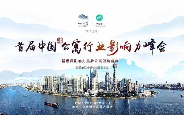 2016首届中国公寓行业影响力峰会