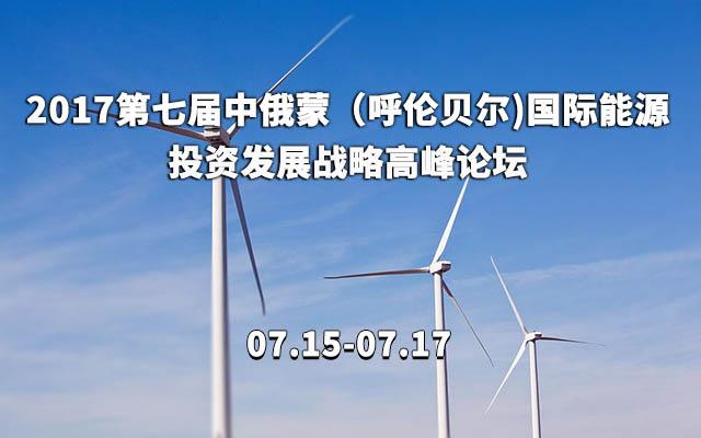 2017第七届中俄蒙(呼伦贝尔)国际能源投资发展战略高峰论坛