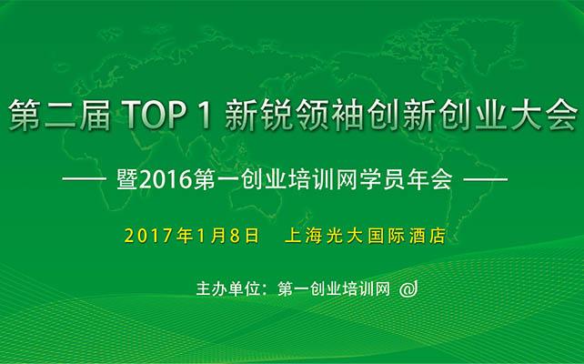 2016第二届TOP1新锐领袖创新创业大会