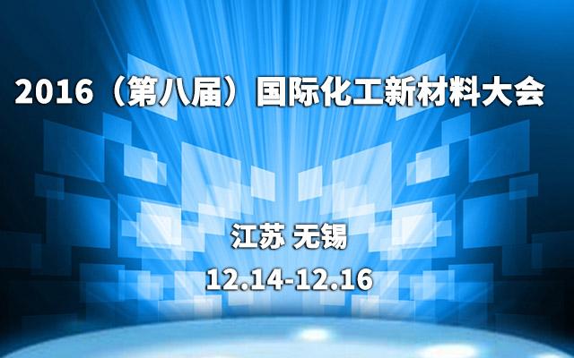 2016(第八届)国际化工新材料大会