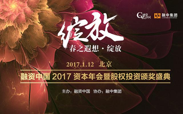 2017融资中国资本年会