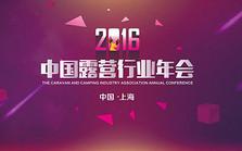 2016中国露营行业年会