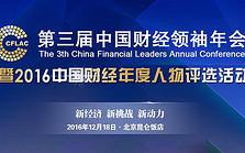 第三届中国财经领袖年会暨2016中国财经年度人物评选活动