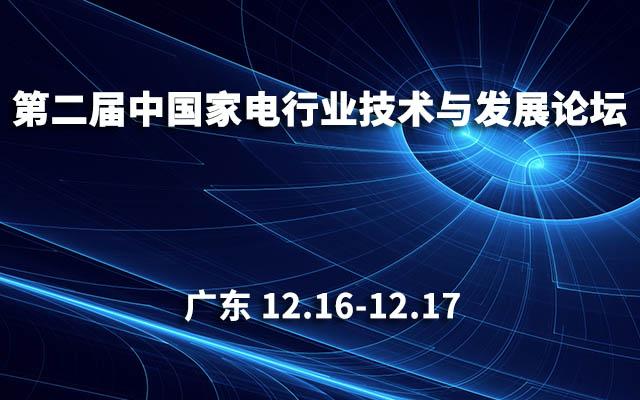 2016第二届中国家电行业技术与发展论坛