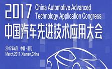 2017中国汽车先进技术应用大会