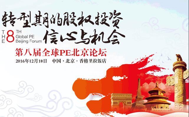 2016第八届全球PE北京论坛