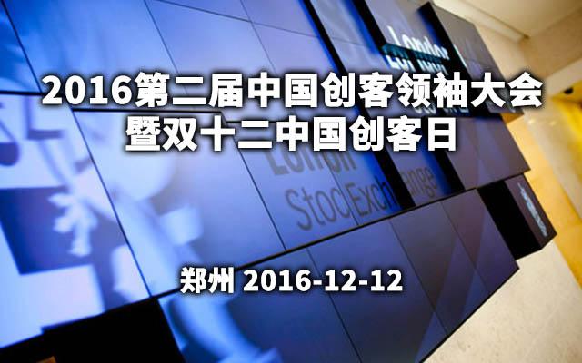 2016第二届中国创客领袖大会暨双十二中国创客日