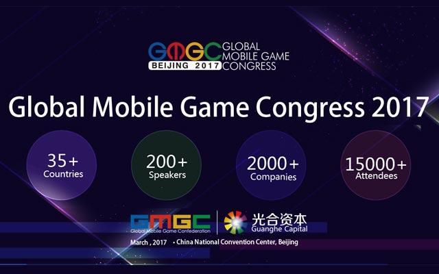第六届全球游戏大会暨北京国际数字娱乐节( GMGC 北京 2017 )