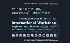 2016 第三届杰思·国际USB Type-C™技术与应用大会