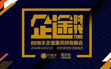 企途时代:IT桔子2016年企业服务创投峰会