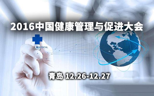 2016中国健康管理与促进大会