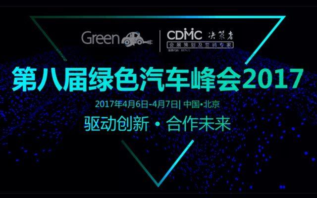 第八届绿色汽车峰会2017