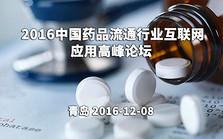 2016中国药品流通行业互联网应用高峰论坛
