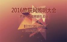2016物联网照明大会