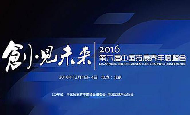 2016年第六届中国拓展界年度峰会