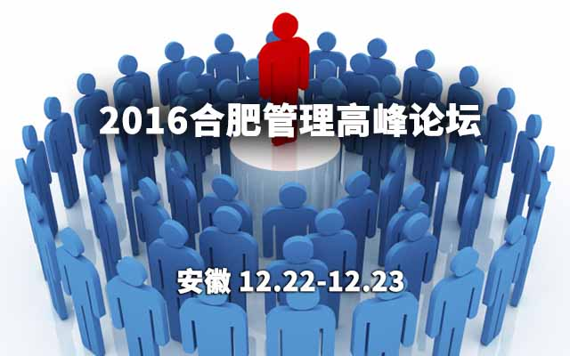 2016合肥管理高峰论坛
