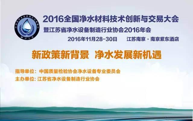 2016全国净水材料技术创新与交易大会暨江苏省净水设备制造行业协会2016年会