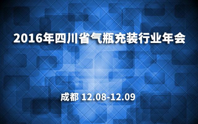 2016年四川省气瓶充装行业年会