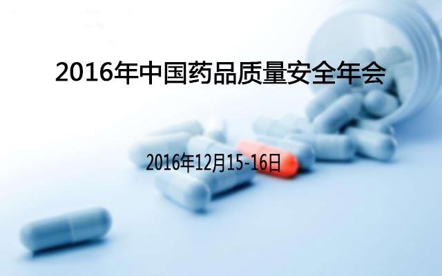 2016年中国药品质量安全年会