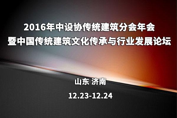 2016年中设协传统建筑分会年会暨中国传统建筑文化传承与行业发展论坛