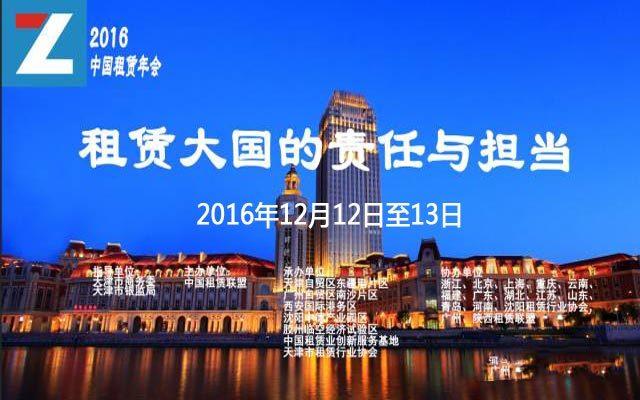 2016中国租赁年会